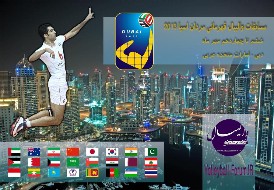 تیم های هفدهم تا بیست و یکم مسابقات والیبال قهرمانی آسیا مشخص شدند !