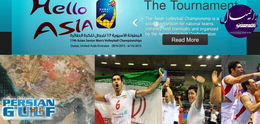 هک شدن سایت رقابت های قهرمانی والیبال مردان 2013 آسیا/زنده باد خلیج فارس !